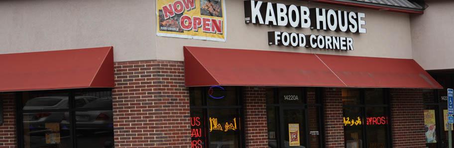 Food Corner Kabob House - Centreville